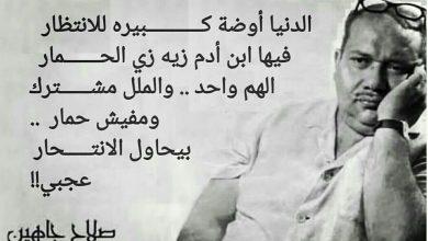 Photo of صلاح جاهين