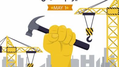 Photo of يوم العمال العالمي