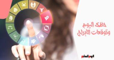 Photo of حظك اليوم وتوقعات الأبراج السبت 12/6/2021 على الصعيد المهنى والعاطفى والصحى